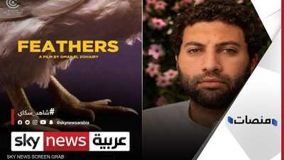 فنانون يغادرون مهرجان الجونة بغضب بسبب فيلم ريش