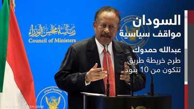 السودان.. مواقف سياسية