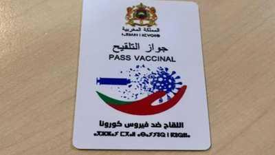 """المغرب يعتمد """"جواز التلقيح"""" ضد كورونا لدخول الأماكن العامة"""