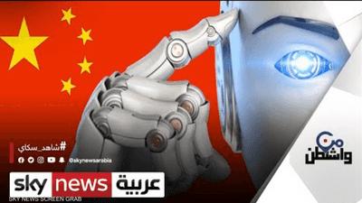 الصين.. في معركة الذكاء الاصطناعي