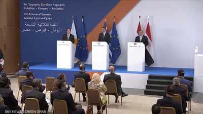 قمة ثلاثية جديدة بين مصر وقبرص واليونان