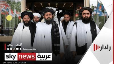 روسيا تستضيف طالبان في مؤتمر دولي