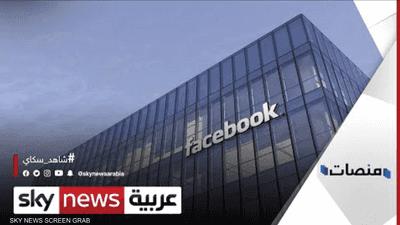 هل سيغير فيسبوك اسمه؟