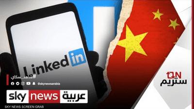 """بسبب التضييقات.. مايكروسوفت تغلق """"لينكد إن"""" في الصين"""