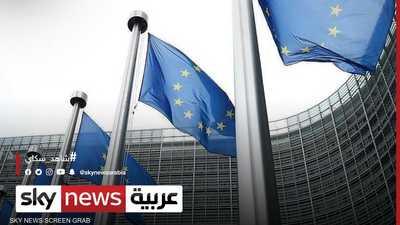 قمة لدول الاتحاد الأوروبي لبحث تداعيات أزمة الطاقة