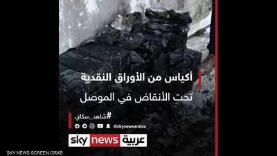 أكياس من الأوراق النقدية تحت الأنقاض في الموصل