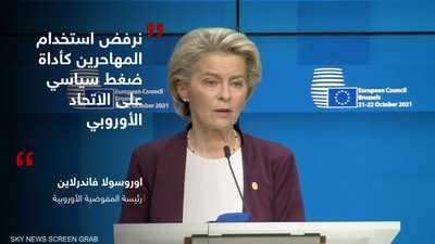 المجلس الأوروبي: نرفض تسخير المهاجرين لأهداف سياسية