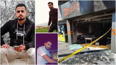 الشبان الثلاثة ضحايا الحريق