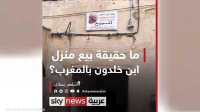 ما حقيقة بيع منزل ابن خلدون في المغرب؟