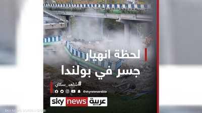 لحظة انهيار جسر بالكامل في بولندا