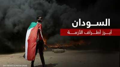 السودان .. أبرز أطراف الأزمة