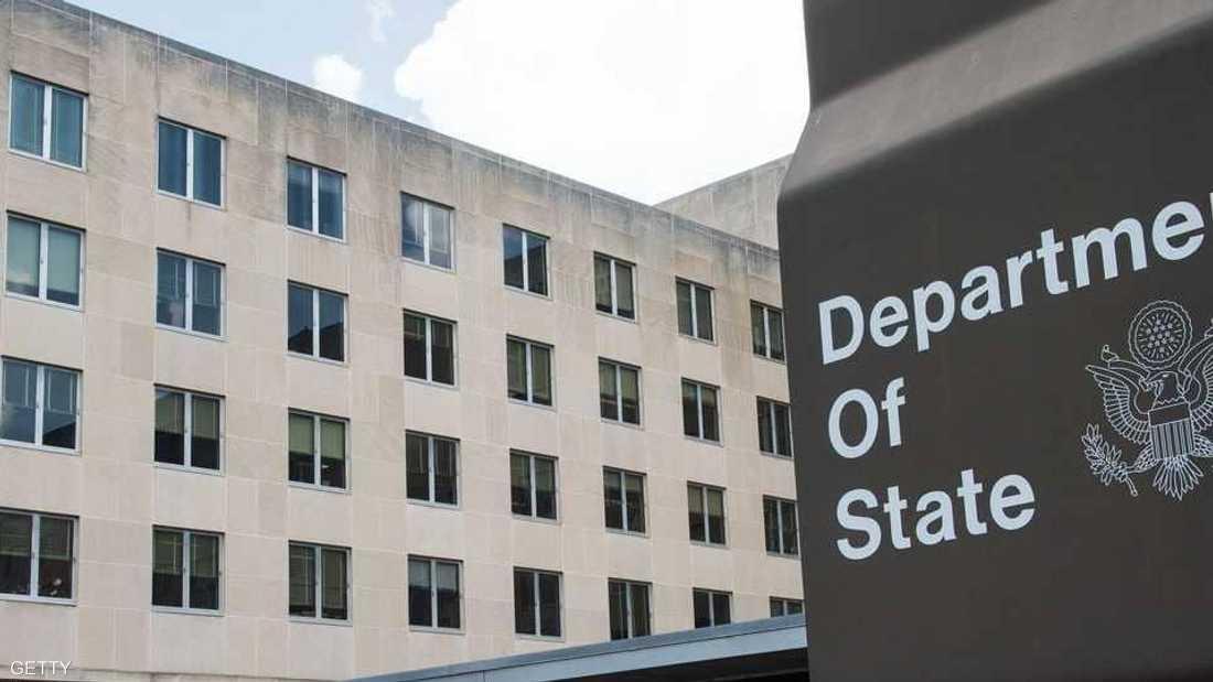 مقر وزارة الخارجية الأميركية في واشنطن