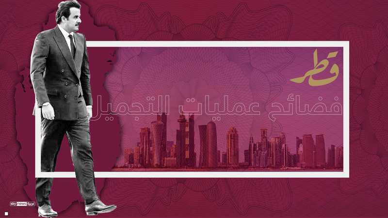 قطر وعمليات تجميل الصورة