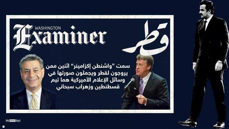 واشنطن إكزامينر تفضح رشاوي قطر في اميركا