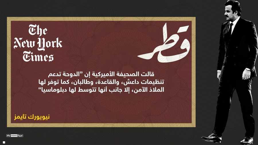 نيويورك تايمز قطر تدعم تنظيمات ، داعش والقاعدة وطالبان