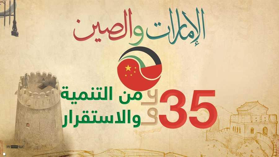 أبوظبي وبكين تقيمان علاقات متميزة منذ عقود