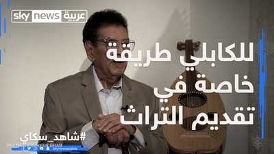 التراث السوداني على طريقة عبد الكريم الكابلي