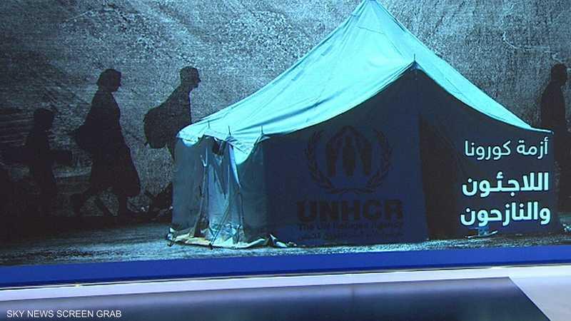 الأمم المتحدة: الوباء فاقم معاناة اللاجئين في الشرق الأوسط