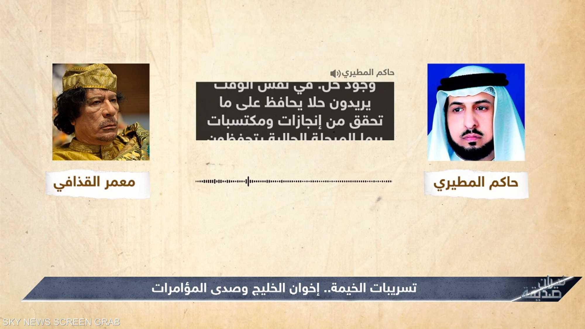 تسريبات الخيمة.. إخوان الخليج وصدى المؤامرات