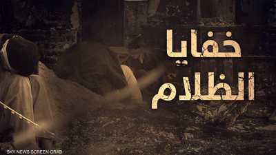 """سجون الحوثي السرية في وثائقي جديد على """"سكاي نيوز عربية"""""""