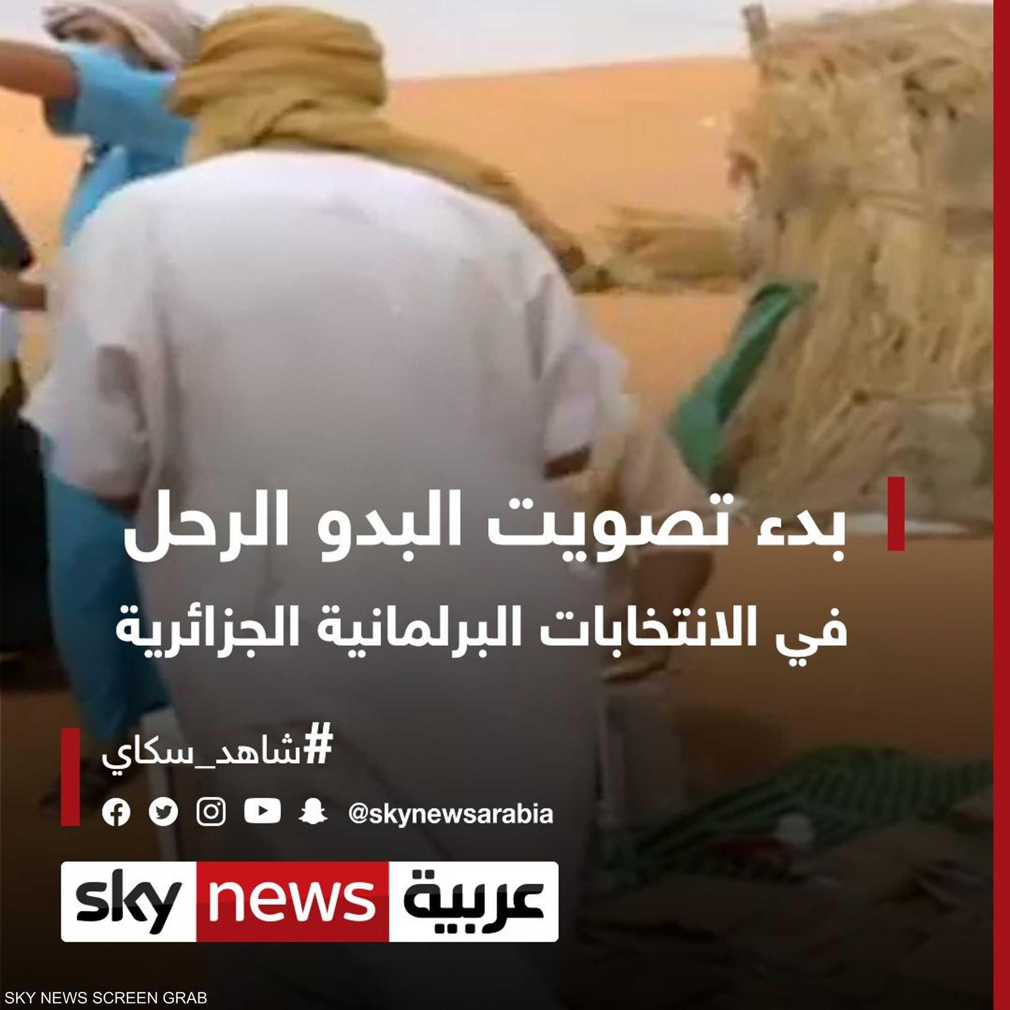 الجزائر.. بدء تصويت البدو الرحل بالانتخابات البرلمانية