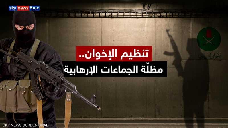 تنظيم الإخوان.. مظلة الجماعات الإرهابية