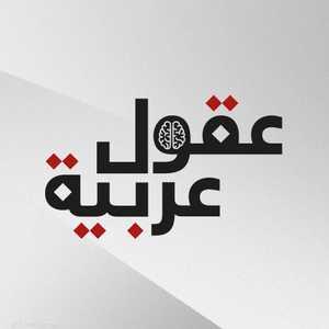 عقول عربية